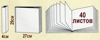 Размеры и схема магнитных альбомов на 40 листов 23х28см с переплетом на болтах